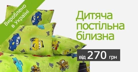 ⇒ ПОСТІЛЬНА БІЛИЗНА ‣ Купити постільну білизну недорого в інтернет-магазині  ‣ Ціни від виробника ‣ Еней-Плюс 553a56fd4e346